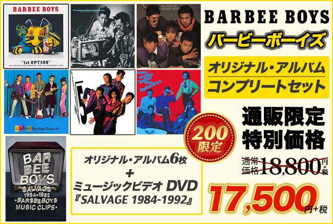 BARBEE BOYS (バービーボーイズ) オリジナル・アルバム コンプリートセットミュージックビデオDVD