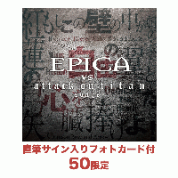 EPICA VS attack on titan songs