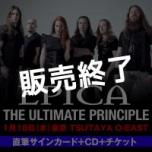 『EPICA VS attack on titan songs』+「THE ULTIMATE PRINCIPLE」