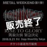 METAL WEEKEND〜LOUDNESS World Tour 2018 RISE TO GLORY 凱旋公演〜