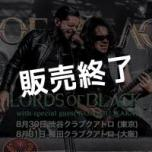 LORDS OF BLACK with special guest NOZOMU WAKAI