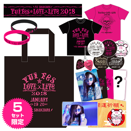 Yuifes★LOVE×Live 2018 5限定 全部入りセット
