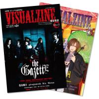 【送料無料】VISUALZINE 視覺樂窟 Vol.17 (the GazettE / 花鳥風月[KOUKI∞HIKARU])【BOOK】