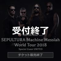 【先行受付】SEPULTURA Machine Messiah World Tour 2018 Special Guest UNITED【チケット】