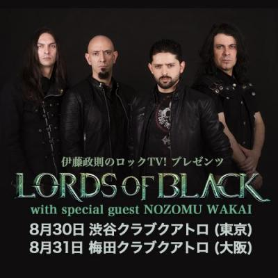 LORDS OF BLACK with special guest NOZOMU WAKAI【東京/大阪】