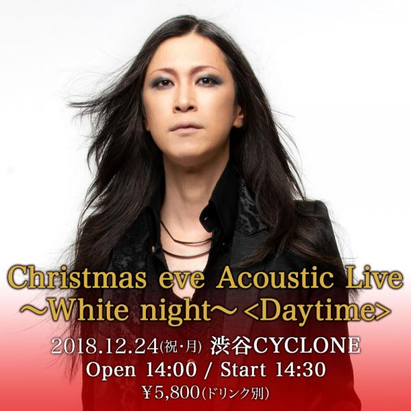 Christmas eve Acoustic Live 〜White night〜 [Daytime]チケット