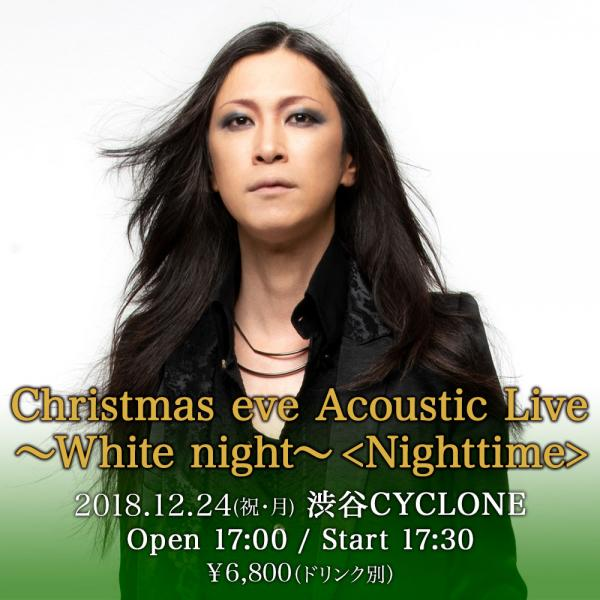 Christmas eve Acoustic Live 〜White night〜 [Nighttime]チケット