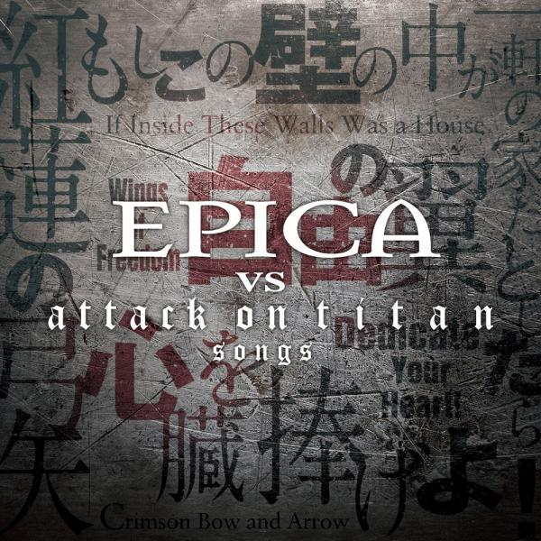 EPICA VS attack on titan songs【CD】