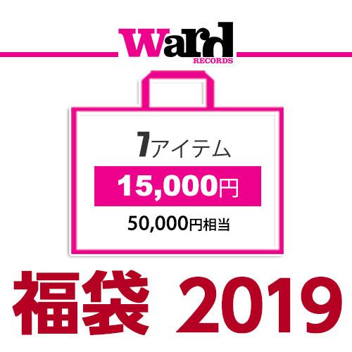 2018年福袋/ワードレコーズ 15,000円セット