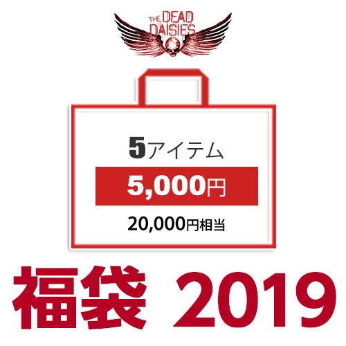 2018年福袋/ザ・デッド・デイジーズ 5,000円セット