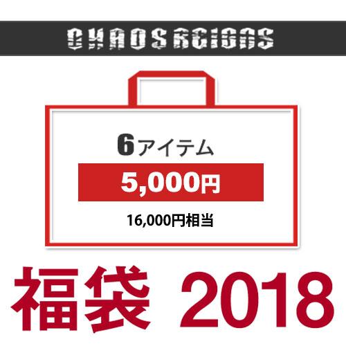 2018年福袋/ケイオスレインズ 5,000円セット