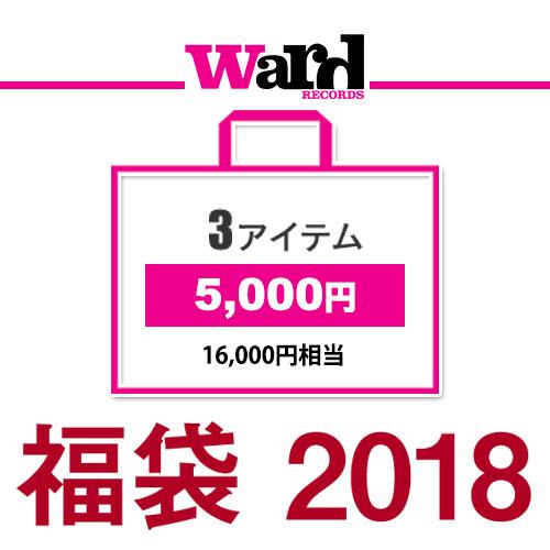 2018年福袋/ワードレコーズ 5,000円セット
