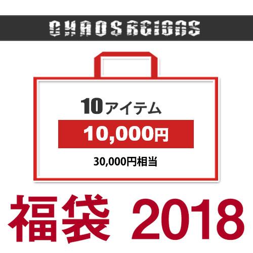 2018年福袋/ケイオスレインズ 10,000円セット