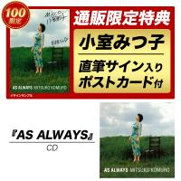 AS ALWAYS【CD】