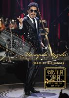 【通販限定特別価格】Masayuki Suzuki taste of martini tour 2015 Step1.2.3 〜Martini Dictionary〜【DVD】