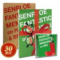 【通販限定特別価格】SENRI OE FANTASTIC MEMORIAL on PATI PATI & BEE【DVD+292ページブック】