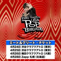 ERIC MARTIN USA Pop Brigade (Featuring Steve Brown and PJ Farley of Trixter)【ミート&グリート・チケット(東京/大阪/北海道)】