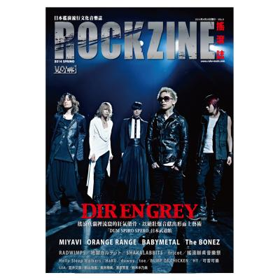 【送料無料】ROCKZINE VOL.3 2014年春号 (表紙:DIR EN GREY)【BOOK】
