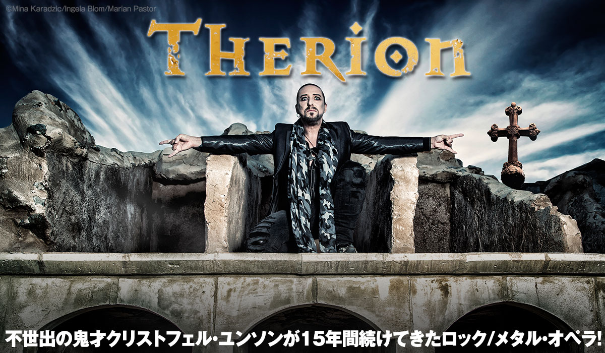 Therion photo by Mina Karadzic/Ingela Blom/Marian Pastor